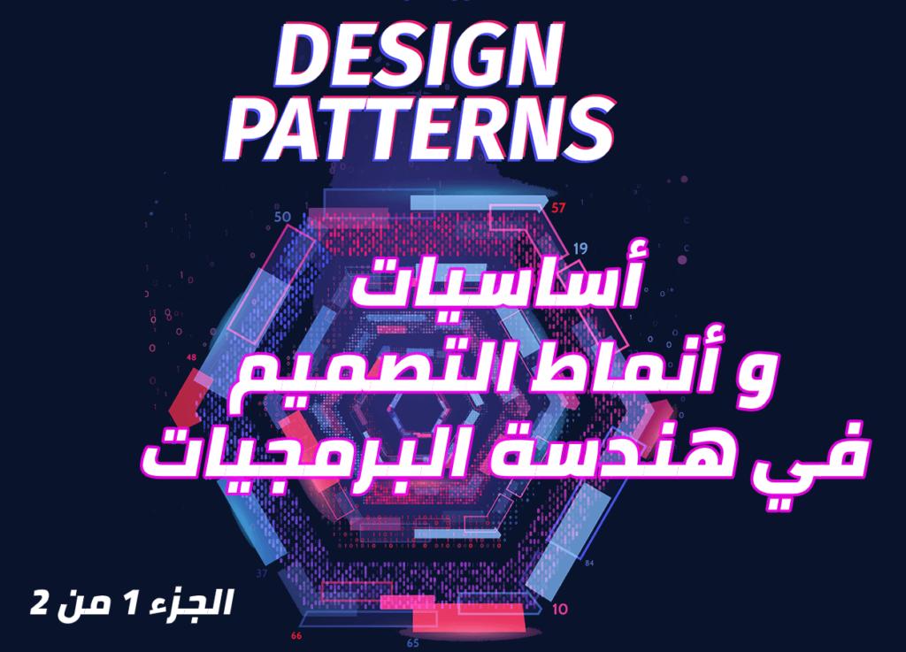 design-principles-in-software-architecture